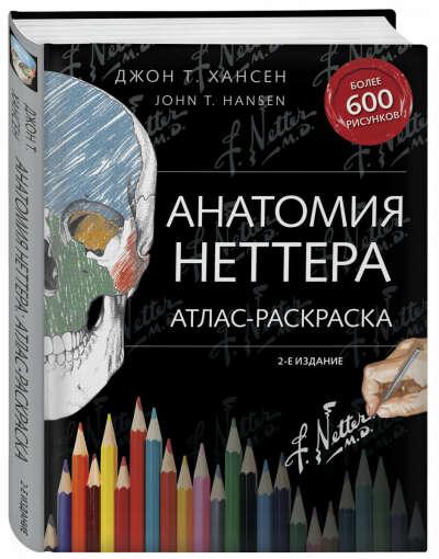 Анатомия Неттера: атлас-раскраска