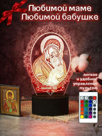Ночник / Светильник / 3D светильник / 3D ночник / Подарок маме / Подарок бабушке, Лавровская фабрика
