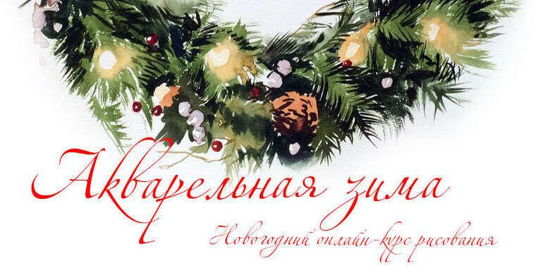 Новогодний онлайн-курс «Акварельная зима»