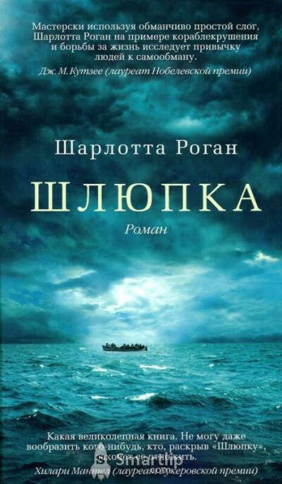 """Прочитать книгу """"Шлюпка"""" - Шарлотта Роган"""