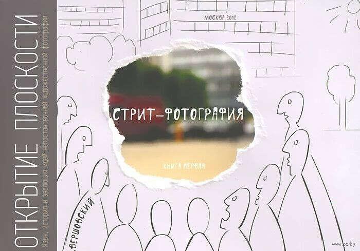 Стрит-фотография. Открытие плоскости. Книга 1 - на OZ.by