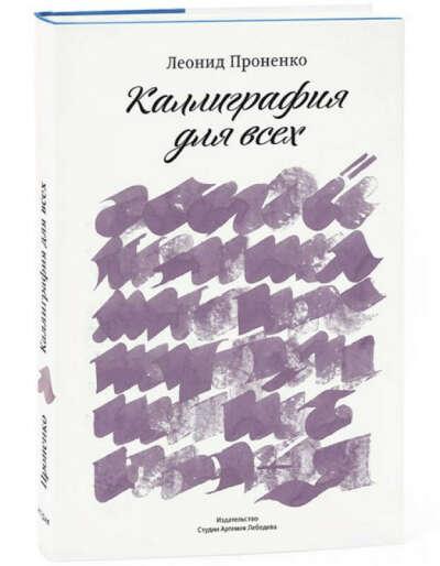 «Каллиграфия для всех» Проненко