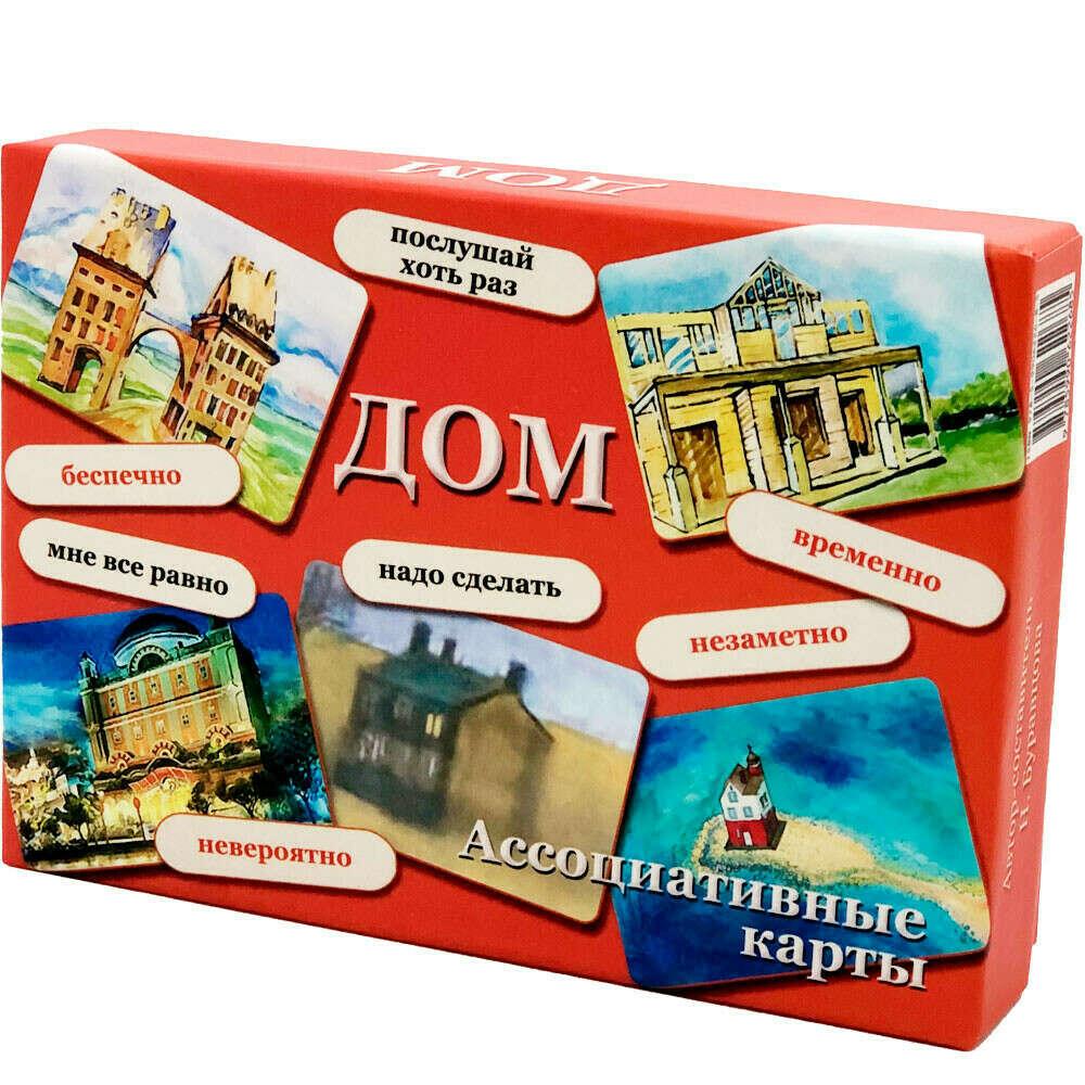 Ассоциативные карты «Дом» (новая версия)