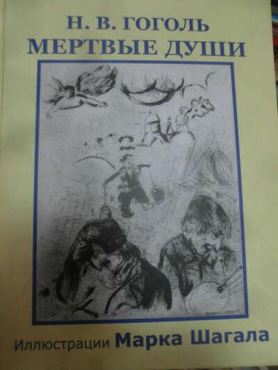 книга мертвые души с иллюстрациями шагала