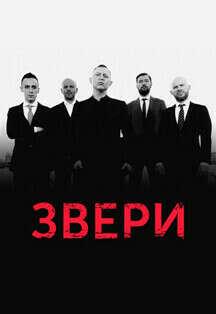 Билет  на концерт ЗВЕРЕй