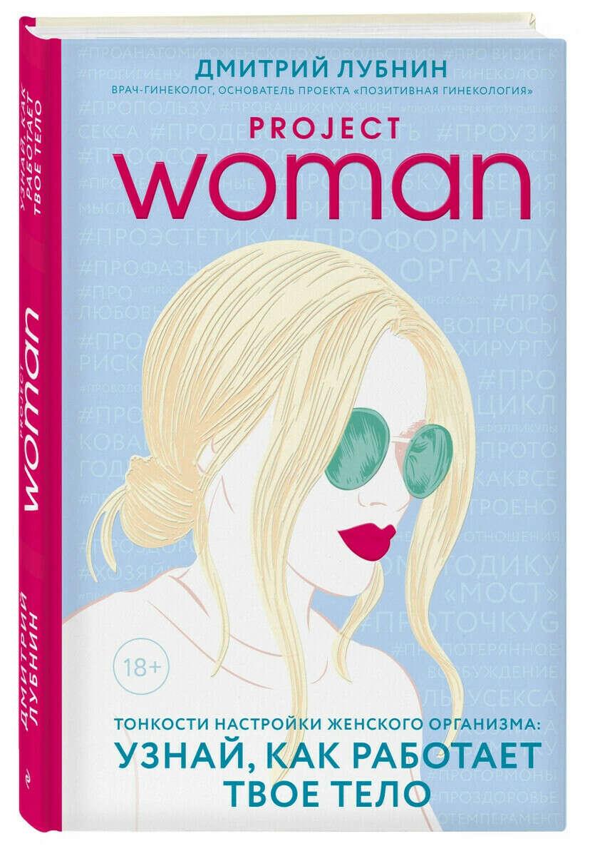 Рroject woman. Тонкости настройки женского организма| Дмитрий Лубнин