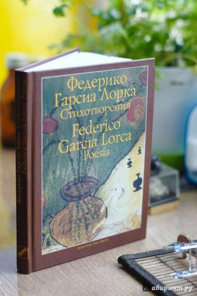 Лорка Гарсиа: Стихотворения