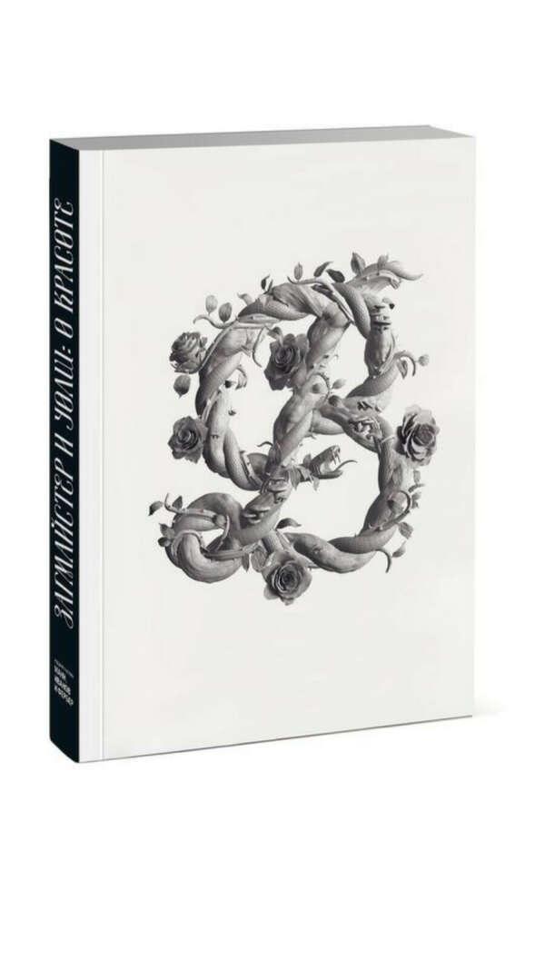 """Книга Загмайстер и Уолш """"О красоте"""""""