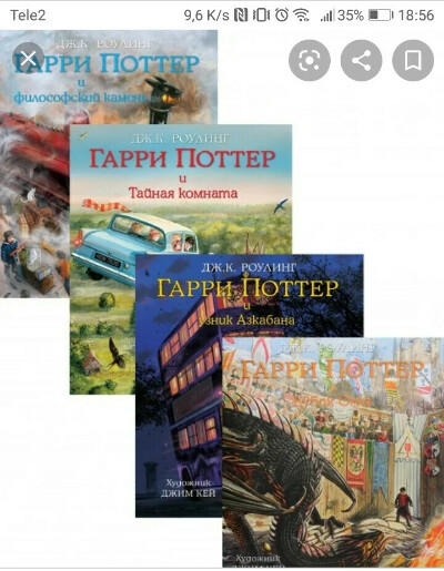 """Книги """"Гарри Поттер"""" с иллюстрациями Джима Кея"""