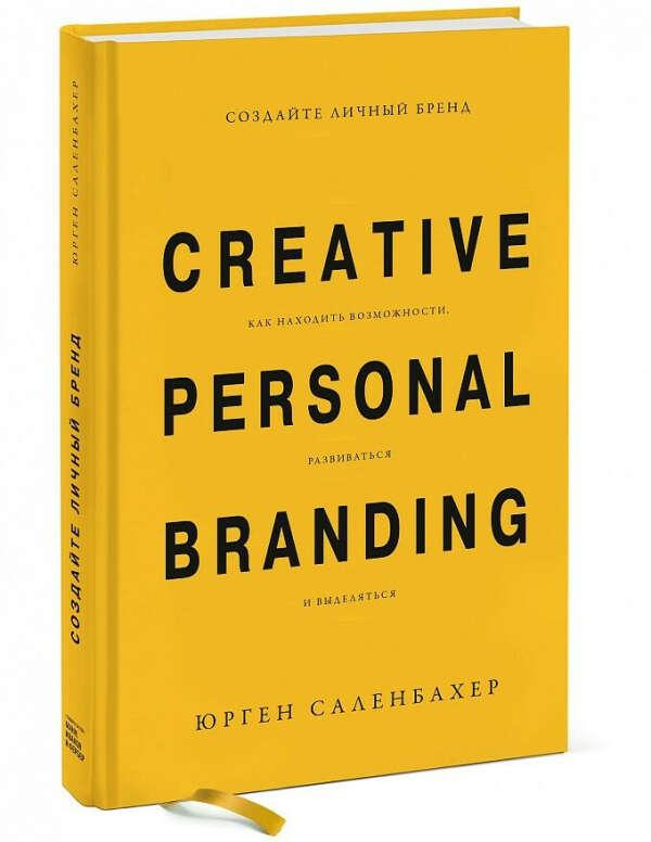 Создайте личный бренд. Как находить возможности, развиваться и выделяться - Юрген Саленбахер, цена 667 р.