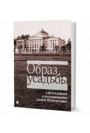 Образ усадьбы (Уханова Е. В., Еремина О. И.)