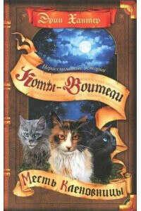 """коты-воители, вып.3, """"Нерасказанные истории. Месть Кленовницы"""""""