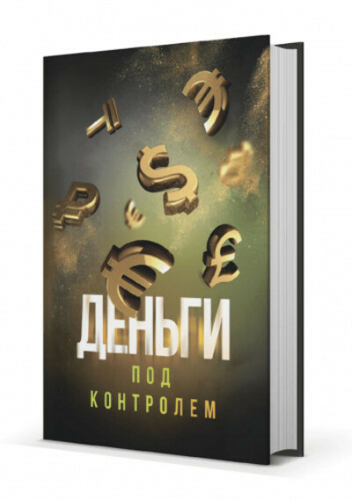 """Книга """"Деньги под контролем"""" Шамиля Аляутдинова"""