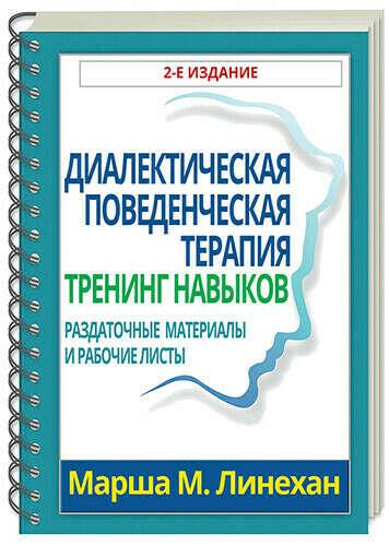Диалектическая поведенческая терапия: тренинг навыков. Раздаточные материалы и рабочие листы