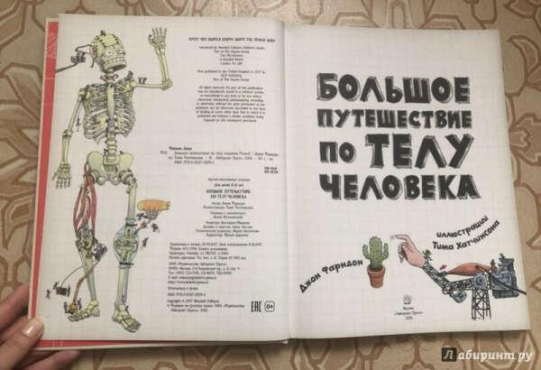 Джон Фарндон: Большое путешествие по телу человека
