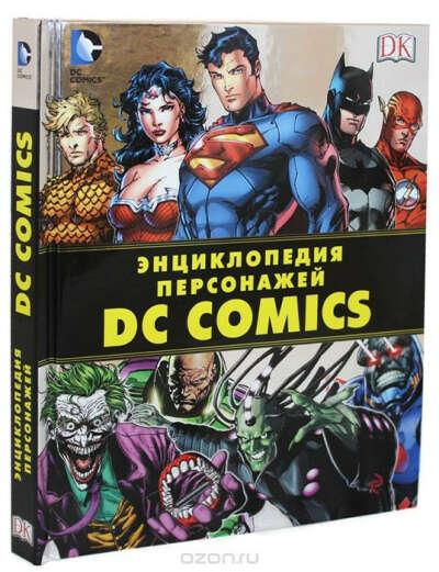 Энциклопедия персонажей DC