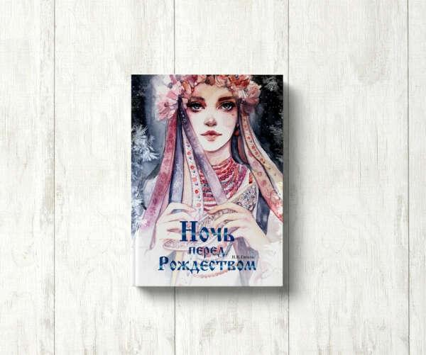 """Книга с иллюстрациями Оксаны Викторовой """"Ночь перед Рождеством"""""""