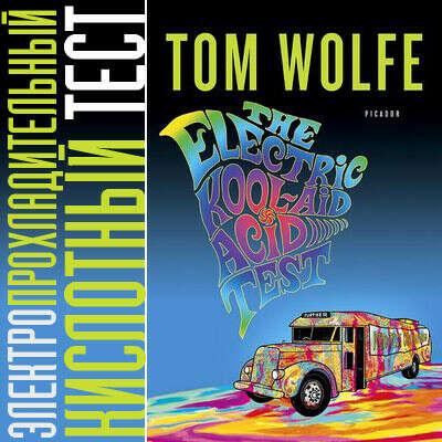 Том Вулф «Электропрохладительный кислотный тест»