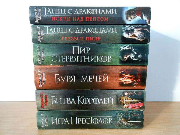 """Книги """"Игра престолов"""""""