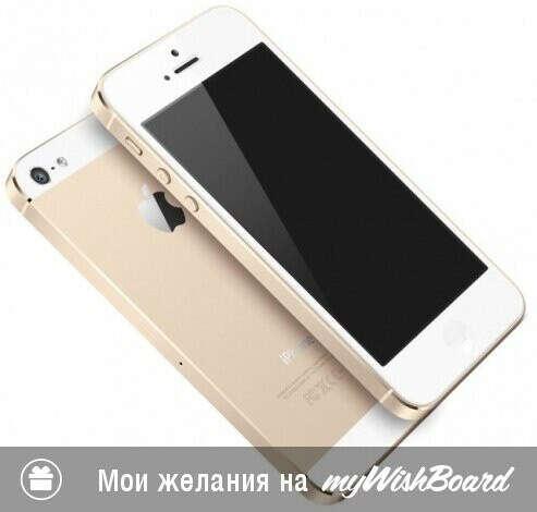 Хочу: iPhone 5S