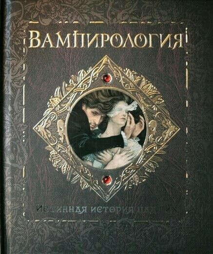 """Вампирология, издательство """"Махаон"""""""
