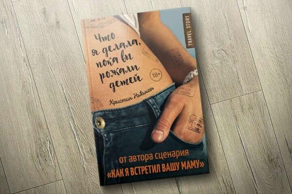 книгу «ЧТО Я ДЕЛАЛА, ПОКА ВЫ РОЖАЛИ ДЕТЕЙ»