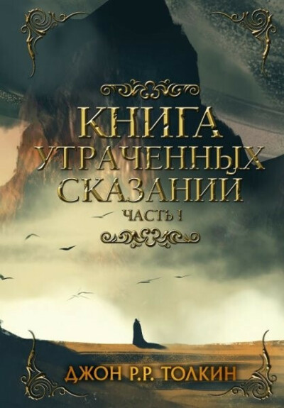 Книга утраченных сказаний. Часть 1 Толкин Дж.Р.Р.
