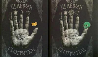 Книга Пелевин Смотритель в 3х томах