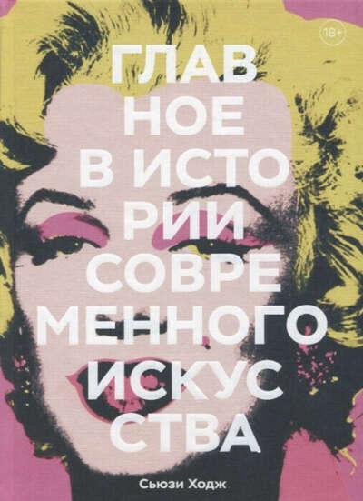 Книга. Сьюзи Ходж. Главное в истории современного искусства.