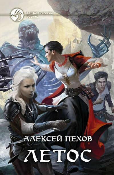 """Алексей Пехов """"Летос"""""""