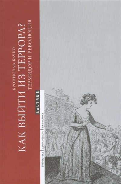Бачко Б. Как выйти из Террора: Термидор и революция (Библиотека Французского ежегодника)