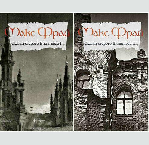 Сказки старого Вильнюса второй и третий сборник (именно в этом оформлении)