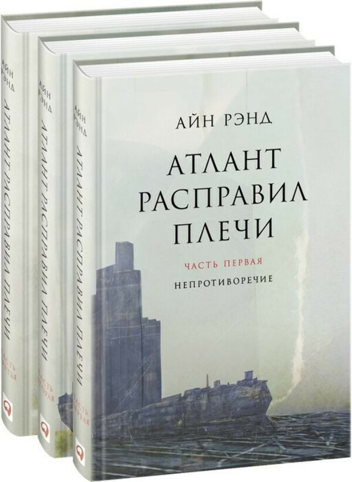 Атлант расправил плечи (в 3-х томах)