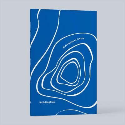 Синеты | Мэгги Нельсон