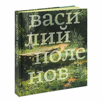 "Книгу ""Василий Поленов"""