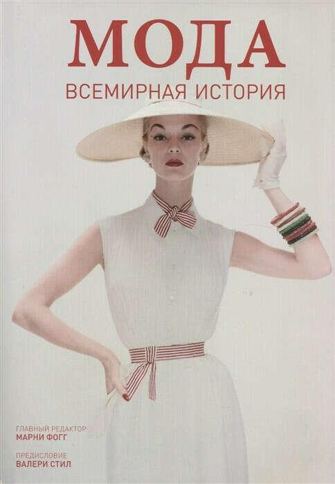 Марни Фогг - Мода. Всемирная история
