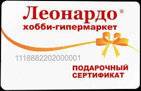 Сертификат в швейный магазин