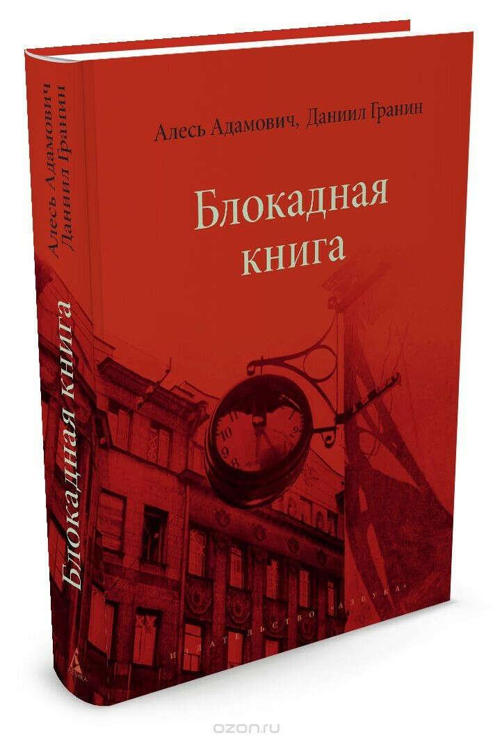 Блокадная книга Гранин Даниил; Адамович Алесь