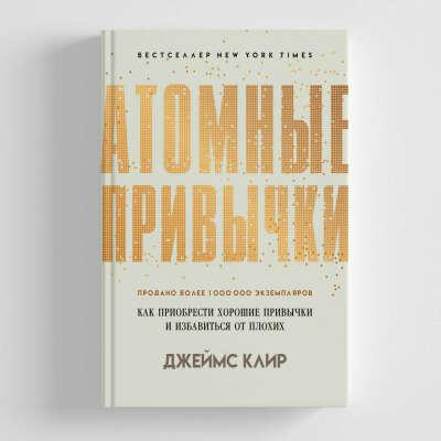 "Книга Джеймса Клира ""Атомные привычки"""