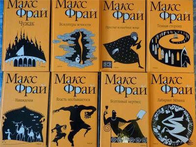 Все книги серии Лабиринты Ехо (Макс Фрай)