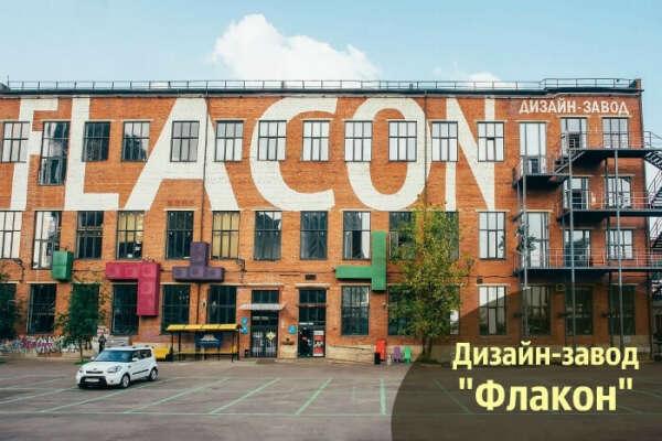 """Посетить Дизайн-завод """"Флакон"""" в Москве"""
