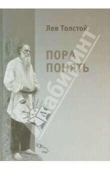 Статьи Л. Н. Толстого