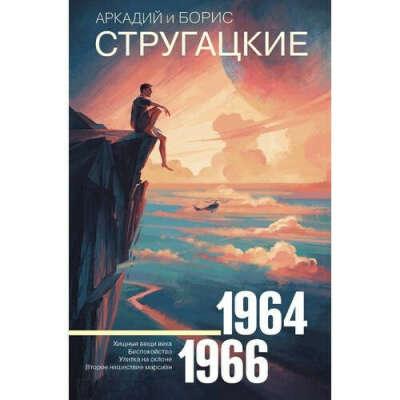 Собрание сочинений 1964-1966, автор Борис Стругацкий Натанович, Аркадий Стругацкий