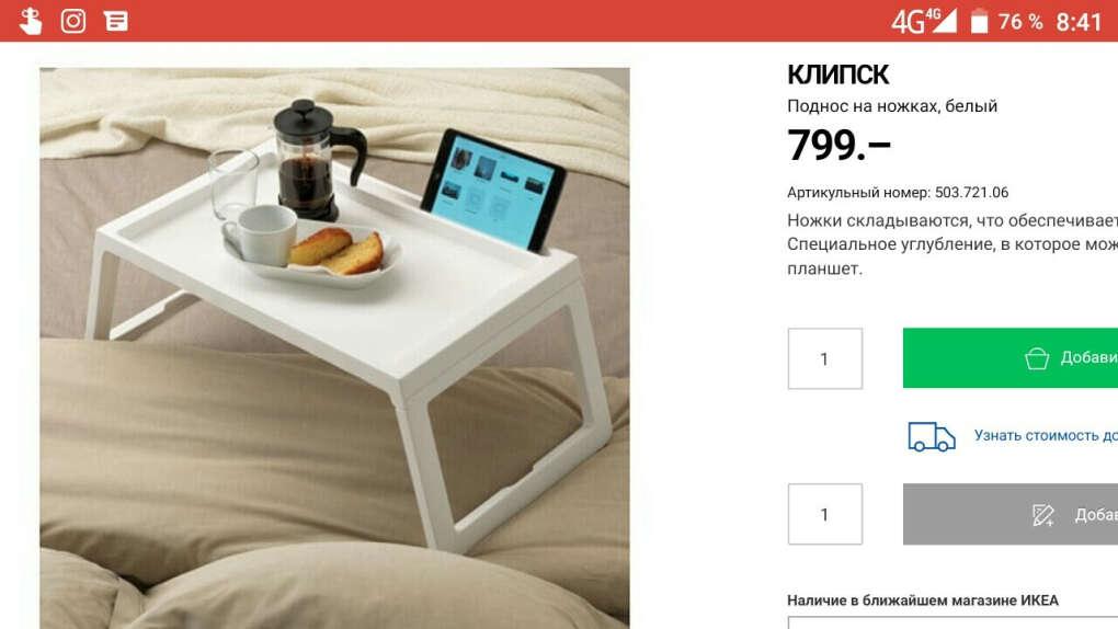 Стол на кровать, Икеа