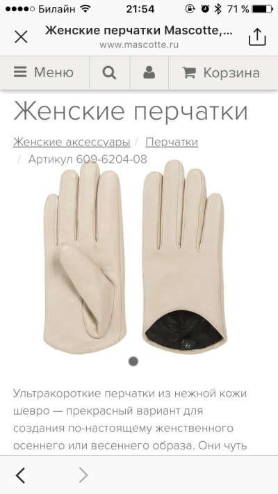 Бежевые перчатки с вырезом-полумесяцом