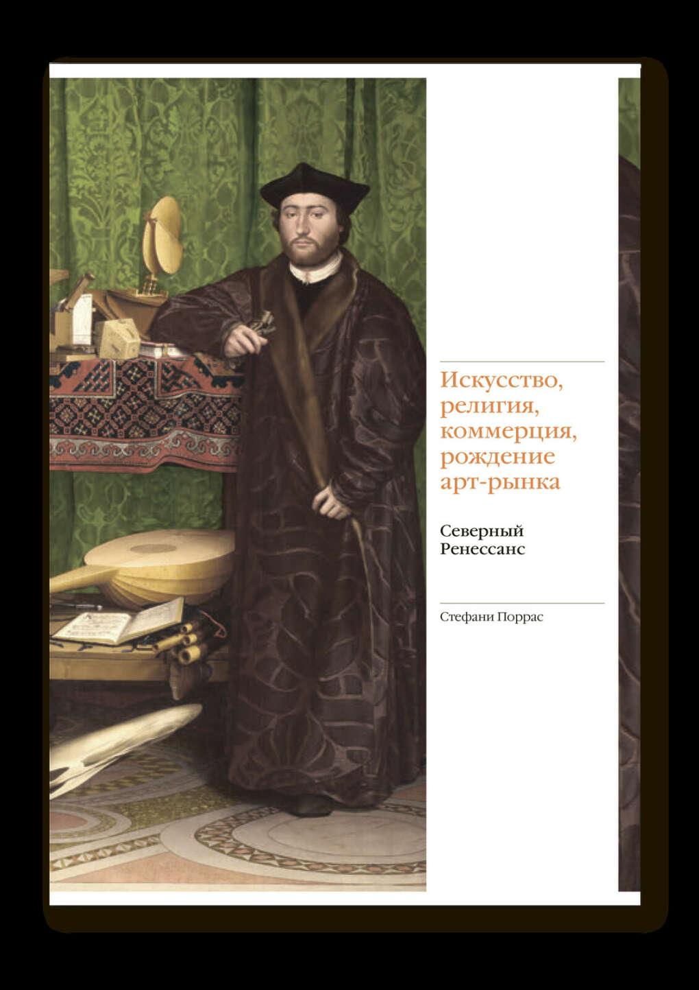 Искусство, религия, коммерция, рождение арт-рынка. Северный Ренессанс