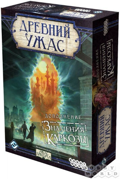 «Древний Ужас: Знамения Каркозы». Дополнение.
