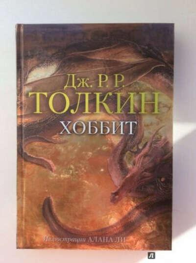 "Толкин Дж.Р.Р ""Хоббит"""