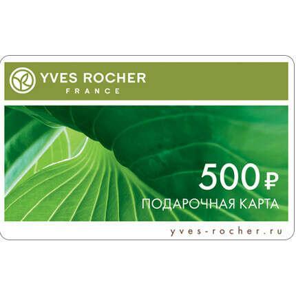 Подарочная карта Yves Rocher