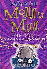 Книжка Молли Мун